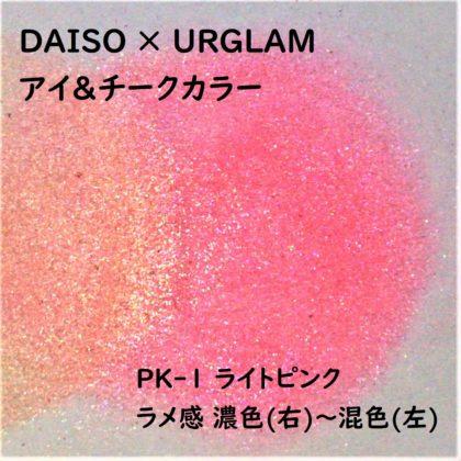 ダイソ×ユーアーグラム urglamアイ&チークカラー PK-1 ライトピンク ラメ感 濃色(右)~混色(左)