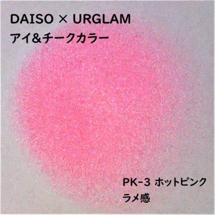ダイソ×ユーアーグラム urglamアイ&チークカラー PK-3 ホットピンク ラメ感