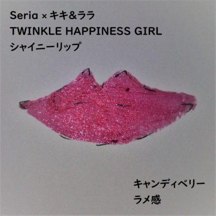 セリア(Seria)×キキララ新作コスメ「トゥインクルハピネスガール(TWINKLE HAPPINESS GIRL)シャイニーリップ キャンディベリー」ラメ感