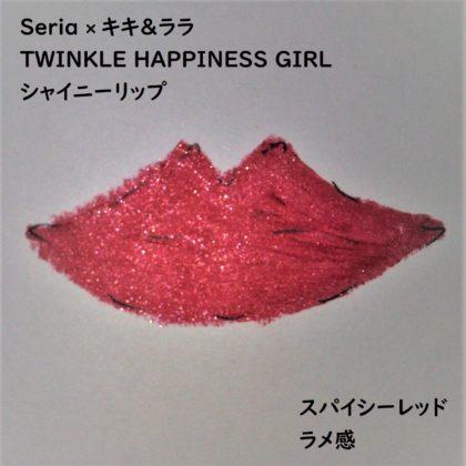 セリア(Seria)×キキララ新作コスメ「トゥインクルハピネスガール(TWINKLE HAPPINESS GIRL)シャイニーリップ スパイシーレッド」ラメ感