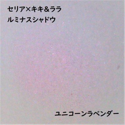 セリア(Seria)×キキララ新作アイシャドウ「ルミナスシャドウ ユニコーンラベンダー」ラメ感