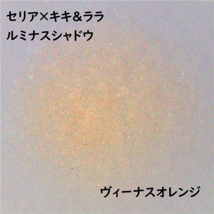 セリア(Seria)×キキララ新作アイシャドウ「ルミナスシャドウ ヴィーナスオレンジ」ラメ感