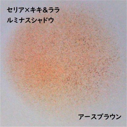 セリア(Seria)×キキララ新作アイシャドウ「ルミナスシャドウ アースブラウン」ラメ感