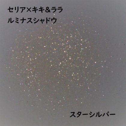 セリア(Seria)×キキララ新作アイシャドウ「ルミナスシャドウ スターシルバー」ラメ感