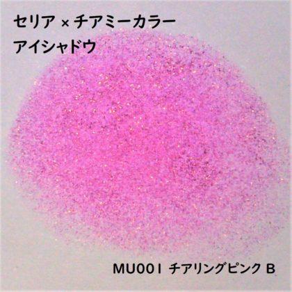 セリア(Seria)×チアミーカラー(CHEERmeCOLOR) アイシャドウ MU001 チアリングピンク B ラメ感