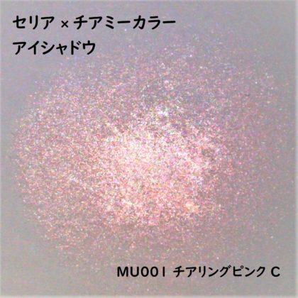 セリア(Seria)×チアミーカラー(CHEERmeCOLOR) アイシャドウ MU001 チアリングピンク C ラメ感