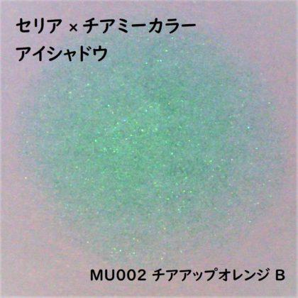セリア(Seria)×チアミーカラー(CHEERmeCOLOR) アイシャドウ MU002 チアアップオレンジ B ラメ感