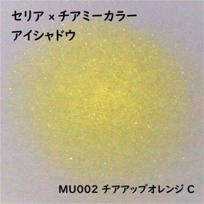 セリア(Seria)×チアミーカラー(CHEERmeCOLOR) アイシャドウ MU002 チアアップオレンジ C ラメ感