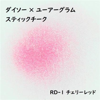 ダイソー×ユーアーグラム「URGLAMスティックチーク」RD-1 チェリーレッド 色味