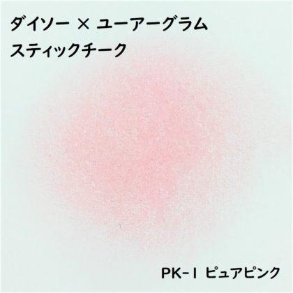 ダイソー×ユーアーグラム「URGLAMスティックチーク」PK-1 ピュアピンク 色味
