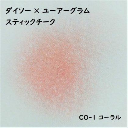 ダイソー×ユーアーグラム「URGLAMスティックチーク」CO-1 コーラル 色味