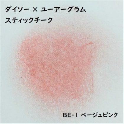 ダイソー×ユーアーグラム「URGLAMスティックチーク」BE-1 ベージュピンク 色味