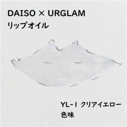 ダイソー×ユーアーグラム「URGLAMリップオイル」YL-1 クリアイエロー 色味