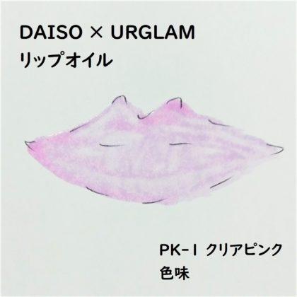 ダイソー×ユーアーグラム「URGLAMリップオイル」PK-1 クリアピンク 色味
