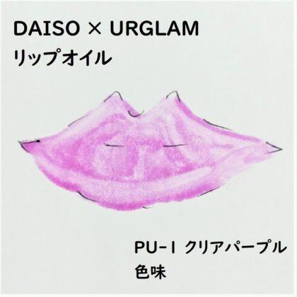 ダイソー×ユーアーグラム「URGLAMリップオイル」PU-1 クリアパープル 色味