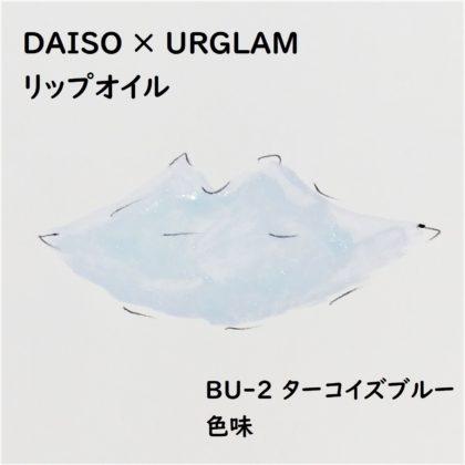 ダイソー×ユーアーグラム「URGLAMリップオイル」BU-2 ターコイズブルー 色味