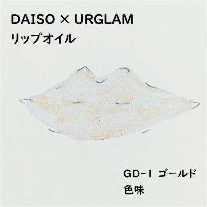 ダイソー×ユーアーグラム「URGLAMリップオイル」GD-1 ゴールド 色味