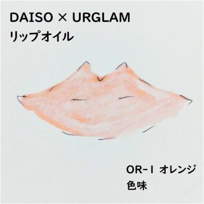 ダイソー×ユーアーグラム「URGLAMリップオイル」OR-1 オレンジ 色味