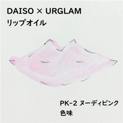 ダイソー×ユーアーグラム「URGLAMリップオイル」PK-2 ヌーディピンク 色味