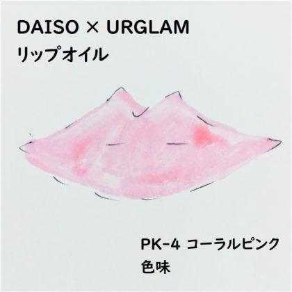 ダイソー×ユーアーグラム「URGLAMリップオイル」PK-4 コーラルピンク 色味