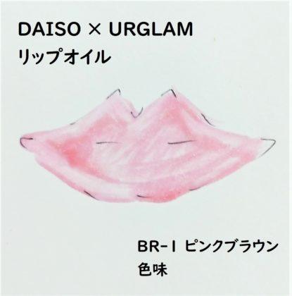 ダイソー×ユーアーグラム「URGLAMリップオイル」BR-1 ピンクブラウン 色味