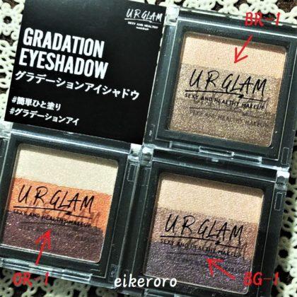 ダイソー(DAISO)×ユーアーグラム(URGLAM)「グラデーションアイシャドウ」全体(BR-1ブラウン,OR-1オレンジ,BG-1バーガンディ) Instagram