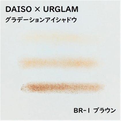 ダイソー(DAISO)×ユーアーグラム(URGLAM)「グラデーションアイシャドウ」BR-1ブラウン 色味
