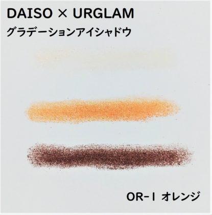 ダイソー(DAISO)×ユーアーグラム(URGLAM)「グラデーションアイシャドウ」OR-1オレンジ 色味