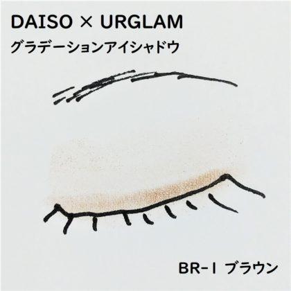 ダイソー(DAISO)×ユーアーグラム(URGLAM)「グラデーションアイシャドウ」BR-1ブラウン 完成イメージ 色味