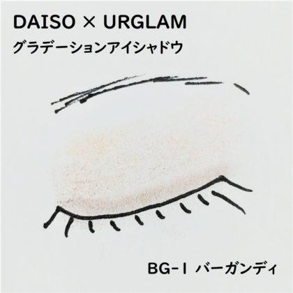 ダイソー(DAISO)×ユーアーグラム(URGLAM)「グラデーションアイシャドウ」BG-1バーガンディ 完成イメージ 色味