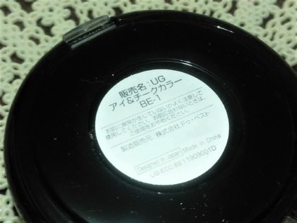 ダイソー(daiso) × ユーアーグラム(urglam) UGアイ&チークカラー(EYE & CHEEK COLOR) 裏面シール