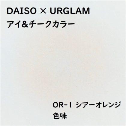 ダイソー×ユーアーグラム urglamアイ&チークカラー OR-1 シアーオレンジ 色味
