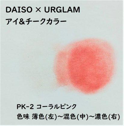 ダイソー×ユーアーグラム urglamアイ&チークカラー PK-2 コーラルピンク 色味 薄色(左)~混色(中)~濃色(右)