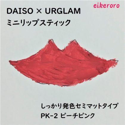 ダイソー×ユーアーグラム URGLAMミニリップスティック しっかり発色セミマットタイプ PK-2 ピーチピンク 色味