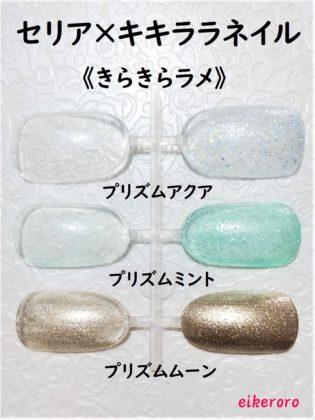 セリア(Seria)新作100均ネイル「キキララネイルポリッシュ きらきらラメ 全3色」色味