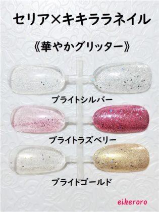 セリア(Seria)新作100均ネイル「キキララネイルポリッシュ 華やかグリッター 全3色」色味