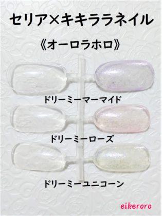 セリア(Seria)新作100均ネイル「キキララネイルポリッシュ オーロラホロ 全3色」色味