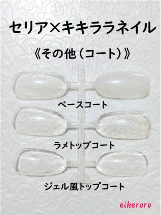 セリア(Seria)新作100均ネイル「キキララネイルポリッシュ その他(コート) 全3種」色味