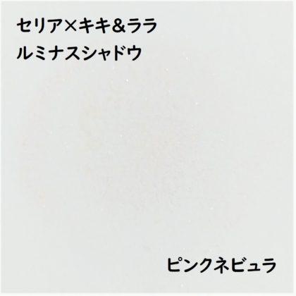 セリア(Seria)×キキララ新作アイシャドウ「ルミナスシャドウ ピンクネビュラ」色味