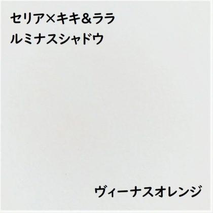 セリア(Seria)×キキララ新作アイシャドウ「ルミナスシャドウ ヴィーナスオレンジ」色味