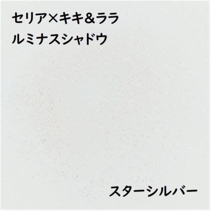 セリア(Seria)×キキララ新作アイシャドウ「ルミナスシャドウ スターシルバー」色味