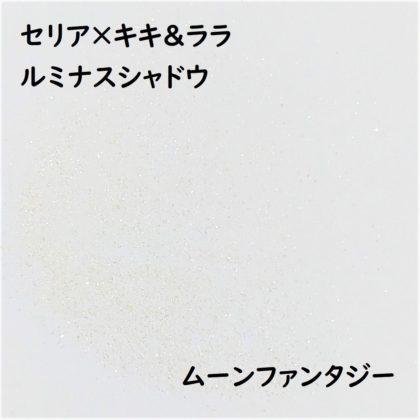セリア(Seria)×キキララ新作アイシャドウ「ルミナスシャドウ ムーンファンタジー」色味
