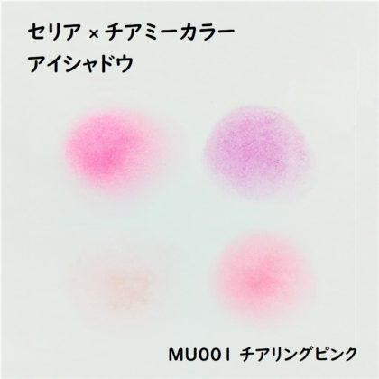 セリア(Seria)×チアミーカラー(CHEERmeCOLOR) アイシャドウ MU001 チアリングピンク 色味