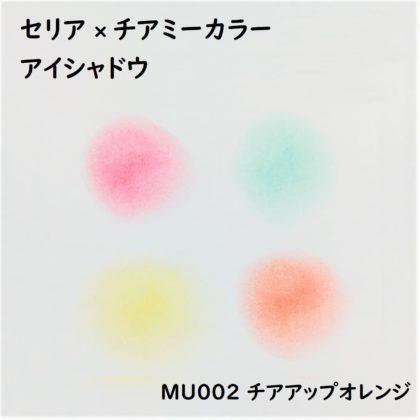 セリア(Seria)×チアミーカラー(CHEERmeCOLOR) アイシャドウ MU002 チアアップオレンジ 色味