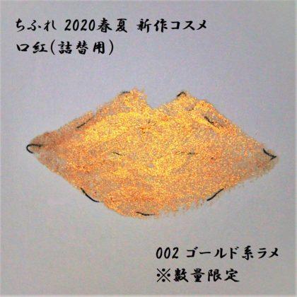 ちふれ2020春夏新作コスメ「口紅(詰替用) 002 ゴールド系ラメ(限定) ラメ感