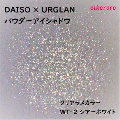 ダイソー(DAISO)×ユーアーグラム(URGLAM) パウダーアイシャドウ クリアラメカラー WT-2 シアーホワイト ラメ感(紙)
