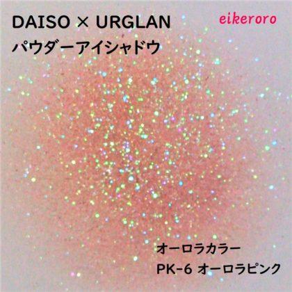 ダイソー(DAISO)×ユーアーグラム(URGLAM) パウダーアイシャドウ オーロラカラー PK-6 オーロラピンク ラメ感(紙)