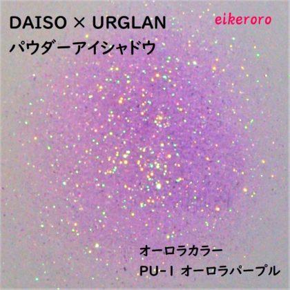 ダイソー(DAISO)×ユーアーグラム(URGLAM) パウダーアイシャドウ オーロラカラー PU-1 オーロラパープル ラメ感(紙)