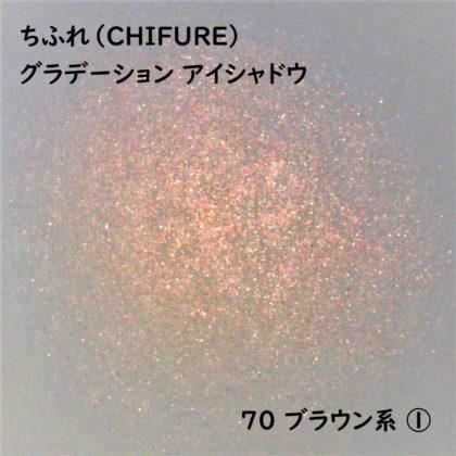 ちふれ(CHIFURE) グラデーションアイシャドウ 70ブラウン系 ① ラメ感