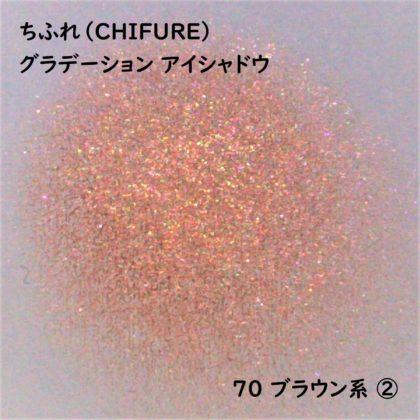 ちふれ(CHIFURE) グラデーションアイシャドウ 70ブラウン系 ② ラメ感